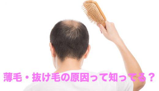 薄毛・抜け毛の原因は…頭皮のコリにあるって知ってますか?