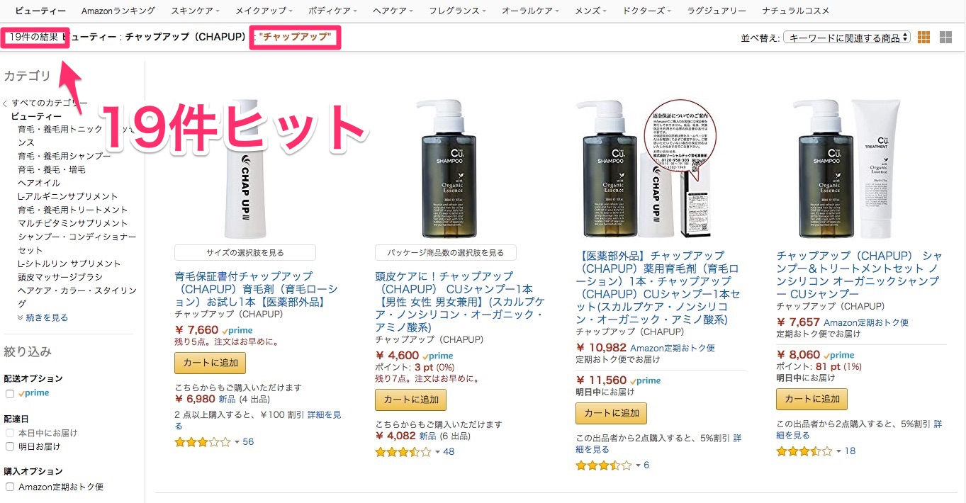 チャップアップ amazon 検索