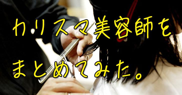 カリスマ美容師と呼ばれている代表美容師をまとめてみました。野沢道生・川畑タケル等…