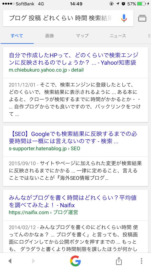 ブログ投稿後、検索結果に反映される時間はどれくらいか検証してみる。