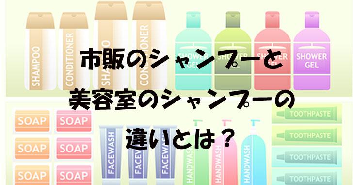 市販のシャンプーと美容室(サロン)のシャンプーの違いとは?専門用語なしで説明してみた。