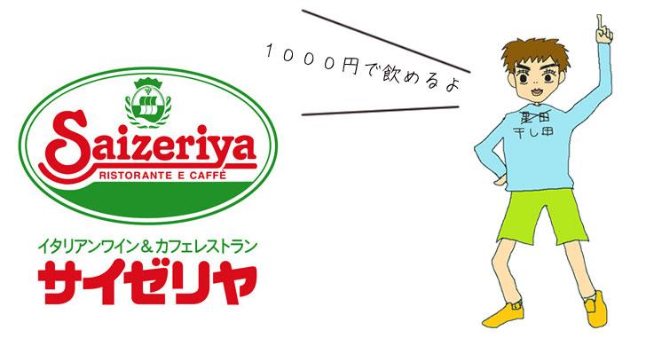 """ファミレス""""サイゼリヤ""""で晩酌してみた。【1,000円以内で飲めるせんべろ情報】糖質制限中にもおすすめ"""