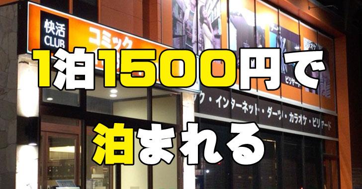 日本国内最安値級で素泊まりできる!ネットカフェの快活クラブに宿泊(1泊1500円)してみたから写真でレポート。