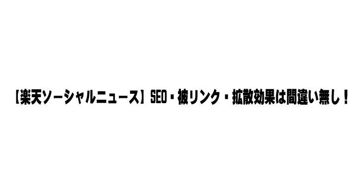 楽天ソーシャルニュース SEO・被リンク・拡散効果は間違い無し!もう「はてブ」は卒業!?