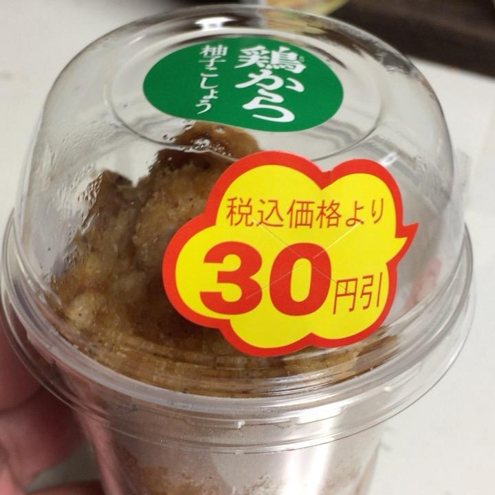 鶏から 柚子こしょう 30円引き 170円