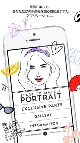 簡単でオシャレに似顔絵作成できる無料アプリのMINEとは?