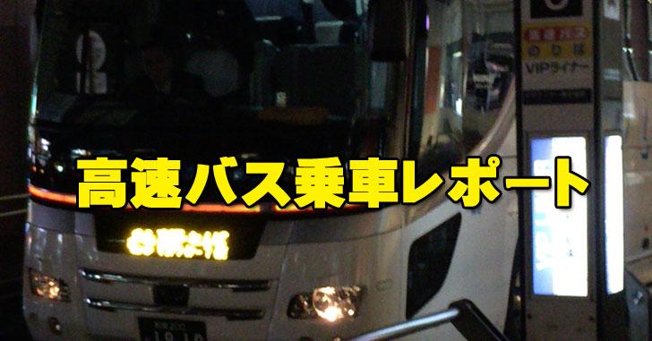 高速(夜行)バスで東京方面から大阪方面まで行ってみたレポートと感想と絶対にオススメな席の選び方!