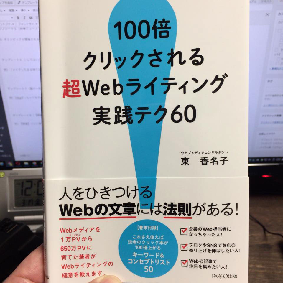 【100倍クリックされる 超Webライティング実践テク60】を読んで実践! タイトルリライト編