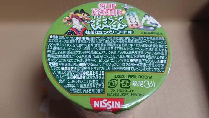 カップヌードル抹茶仕立てのシーフド味パッケージ