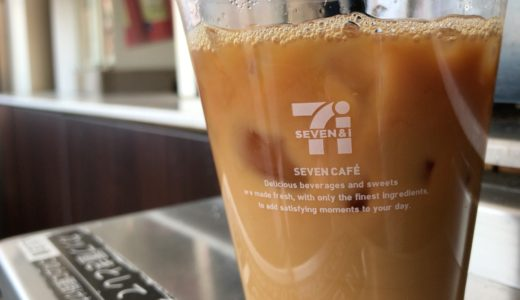 How to buy and make a Japanese Seven Eleven ice coffee.