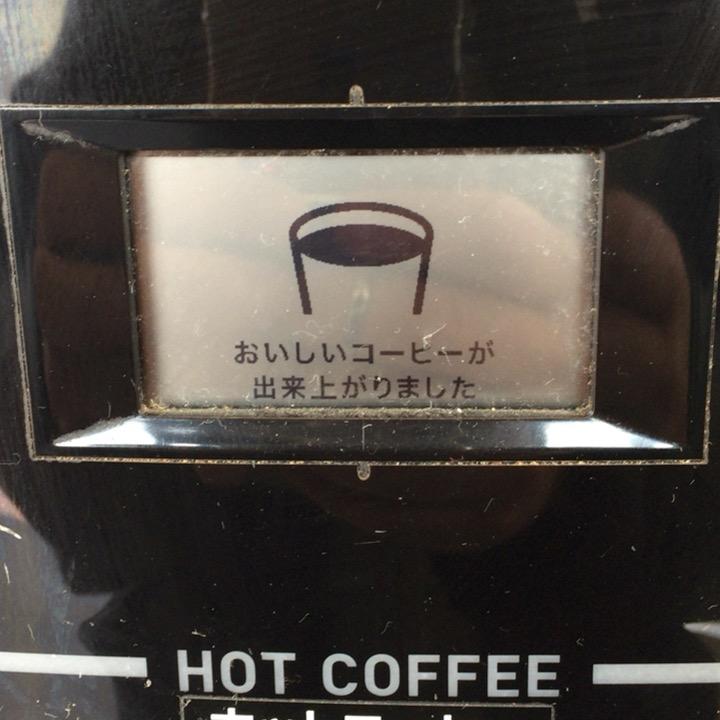 コーヒーメーカーの完了画面