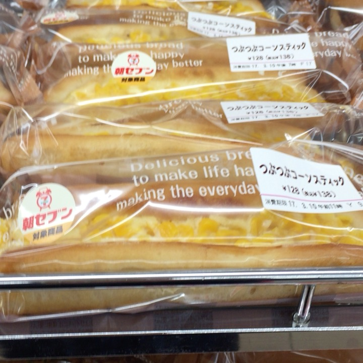 セブンイレブンに物申す! 朝セブン!? 好きなパンとコーヒーでが200円なんておかしいだろ! ツイッター・インスタのキャンペーンもお得すぎるだろ!