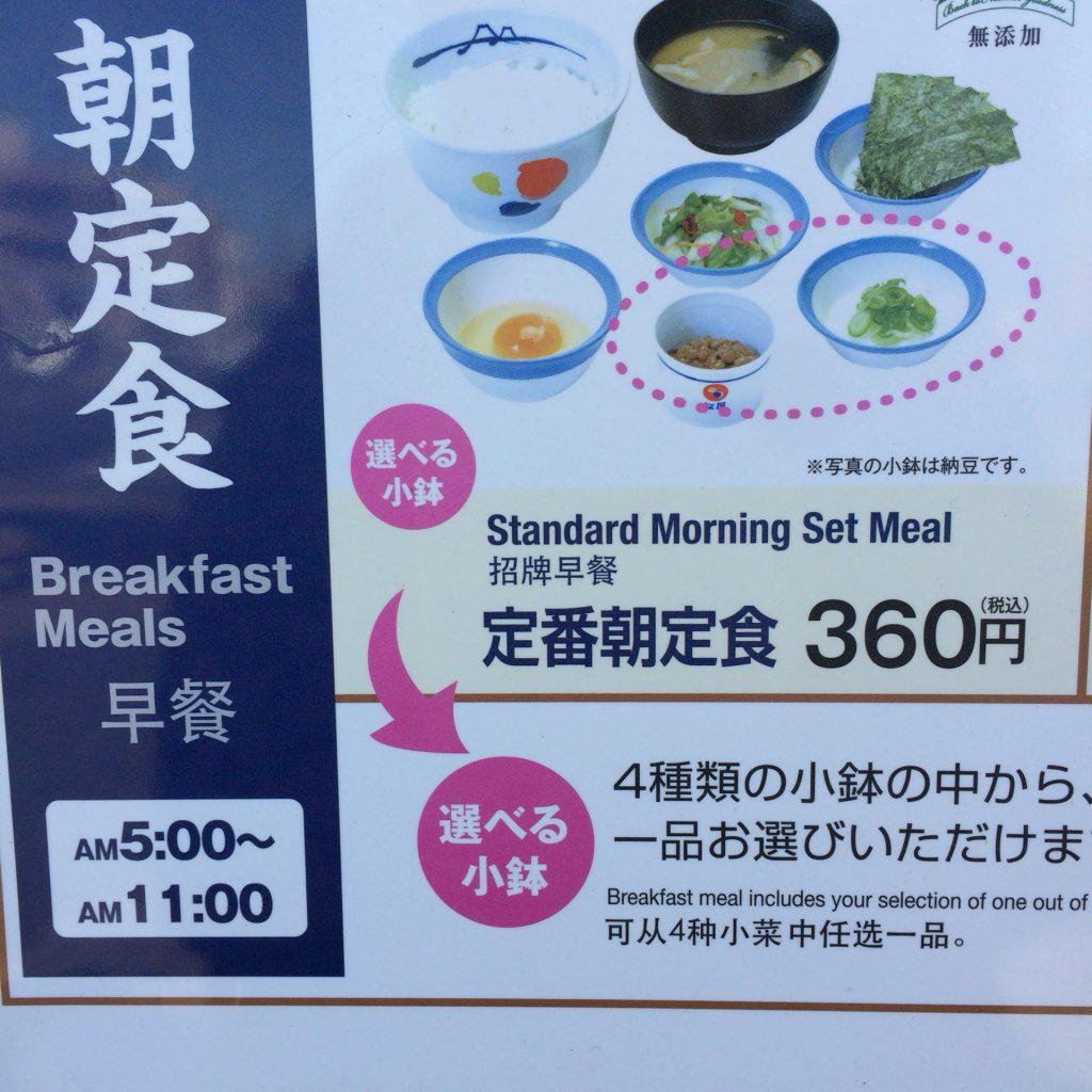松屋の朝定食を食べたきたので写真を使って紹介してみた。