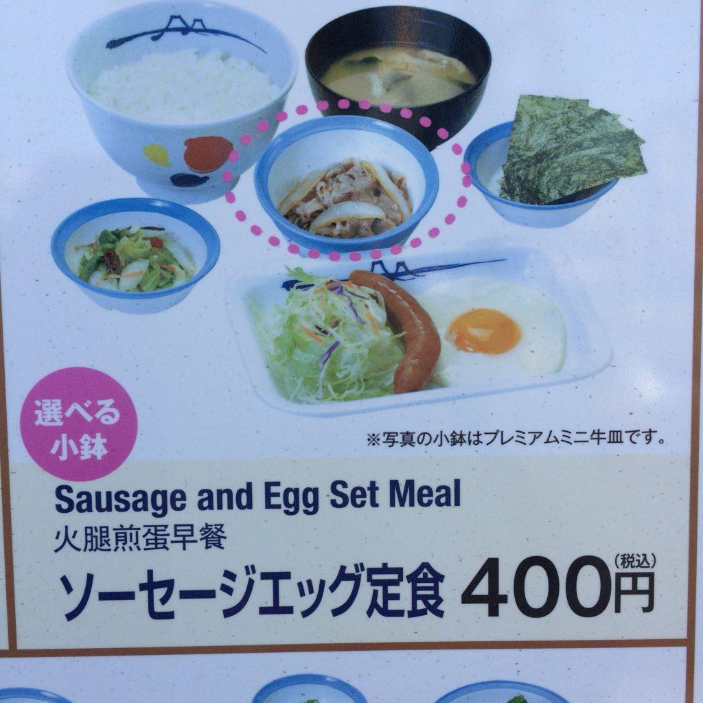ソーセージエッグ定食 400円 小鉢を4種類(納豆・ミニ牛皿・とろろ・冷やっこ)の中から一つ選べます。
