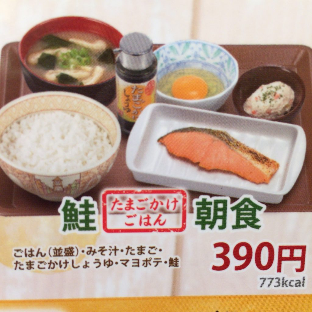 鮭(たまごかけ)朝食 390円