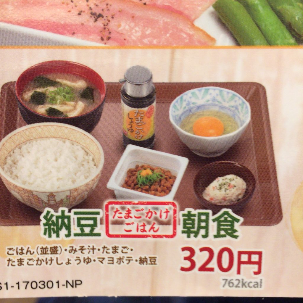 納豆(たまごかけ)朝食 320円