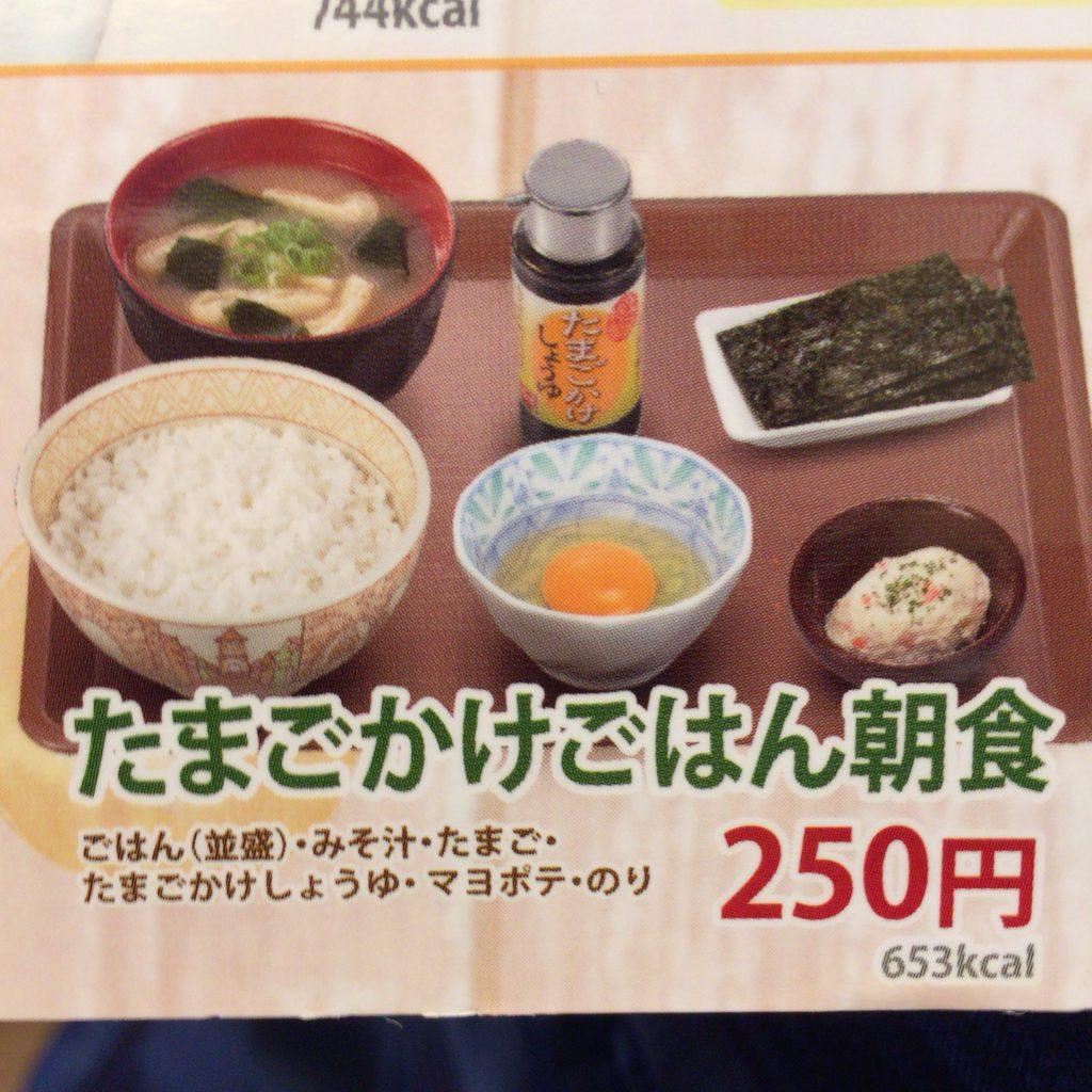 すき家の朝食メニューの『たまごかけごはん定食』を食べてきた。朝ご飯定食が250円は本当なのか?