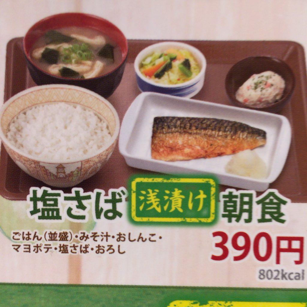 塩さば(浅漬け)朝食 390円