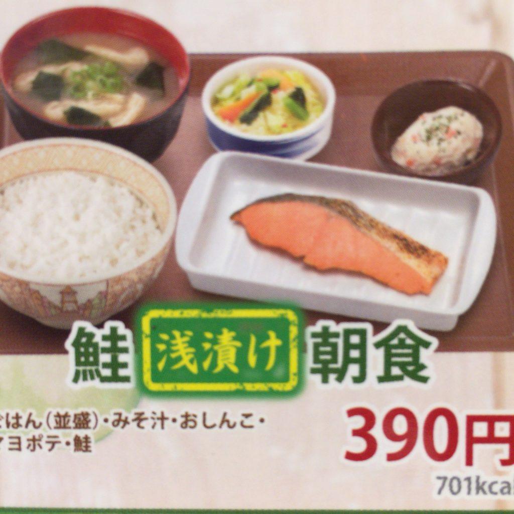 鮭(浅漬け)朝食 390円