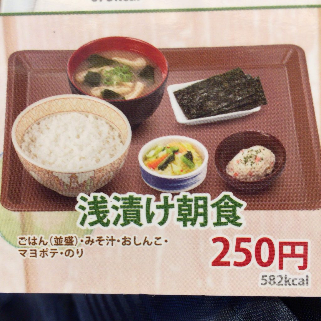 浅漬け朝食  250円