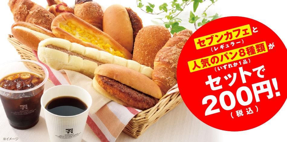 セブンイレブン|朝セブン!セブンカフェと人気のパン8種類がセットで200円でお得。ツイッター・インスタのキャンペーンもあるよ。
