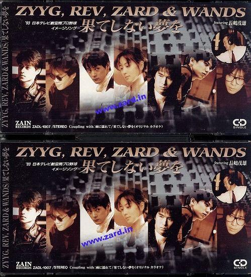 長嶋茂雄元監督が参加した名曲【果てしない夢を】ZYYG,REV,ZARD & WANDS featuring 長嶋茂雄を聴いてみたくなった。