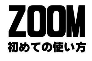 ZOOMの使い方と参加方法『PC・スマホで入れない時はこれ読んで!』 ※ オンラインビデオ通話