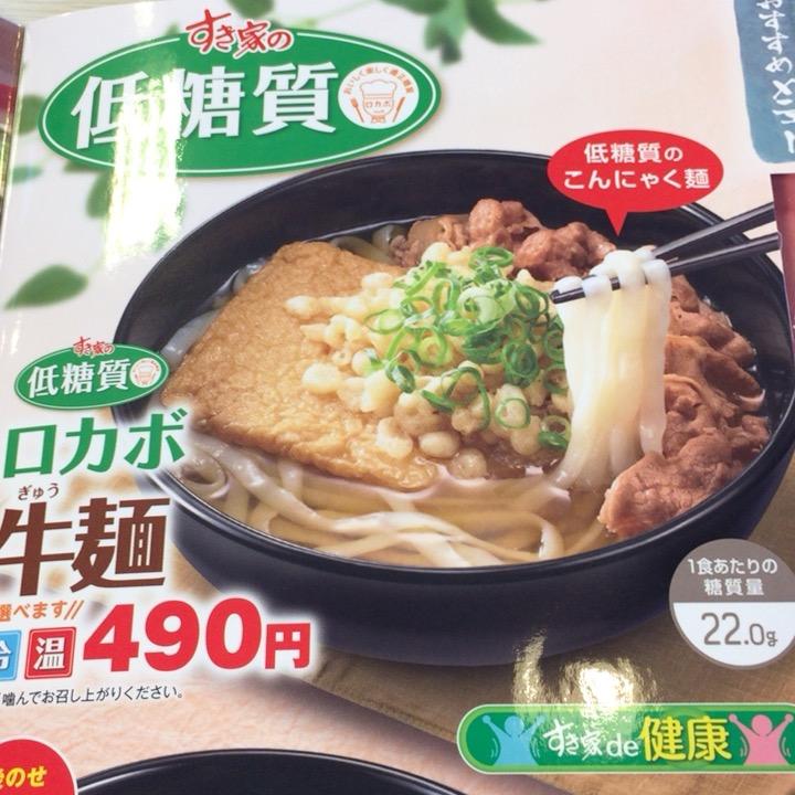 ロカボ牛麺の写真