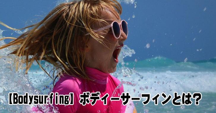 ボディーサーフィンとは? やり方は? ハンドサーフィンを解説。【Bodysurfing】