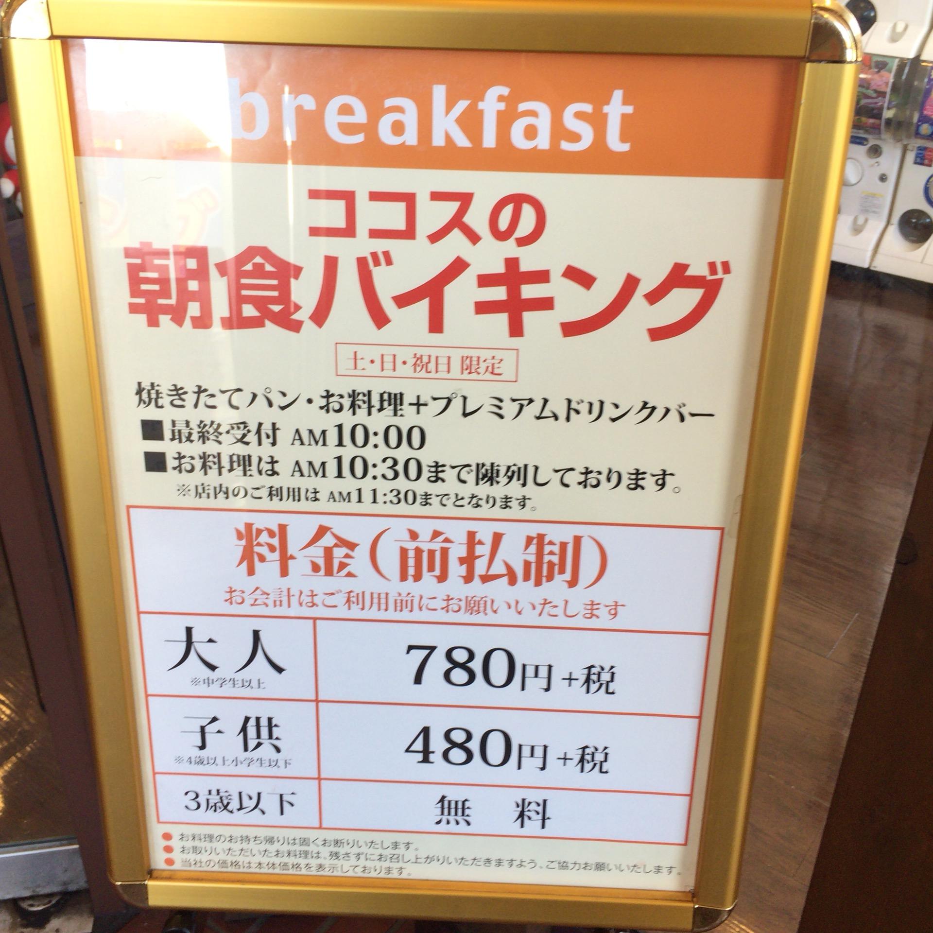 ファミレスCOCO'S(ココス)朝食バイキングの様子