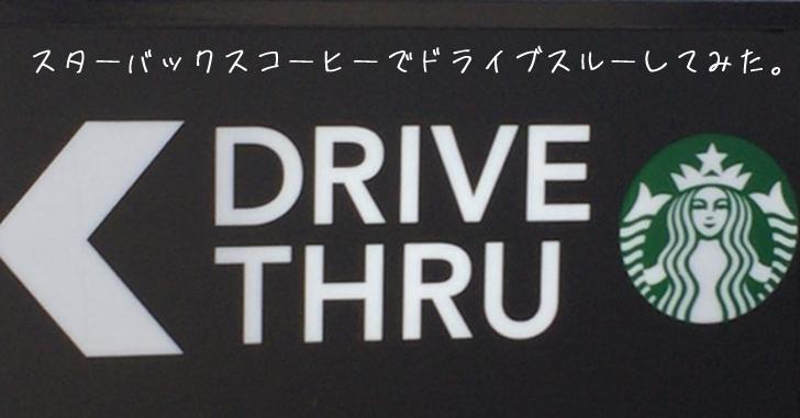 スタバでドライブスルーしてみた記事。 スターバックスのドライブスルーのやり方。