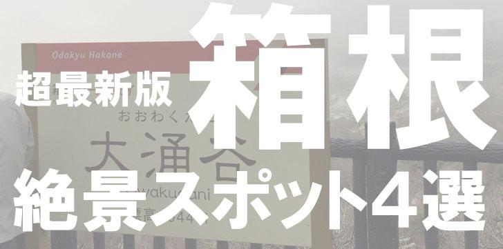 箱根の絶景スポット4選 るるぶよりも早い情報!