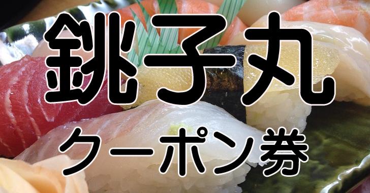 銚子丸のクーポン券について大事なお知らせ 【日本の回転寿司店】