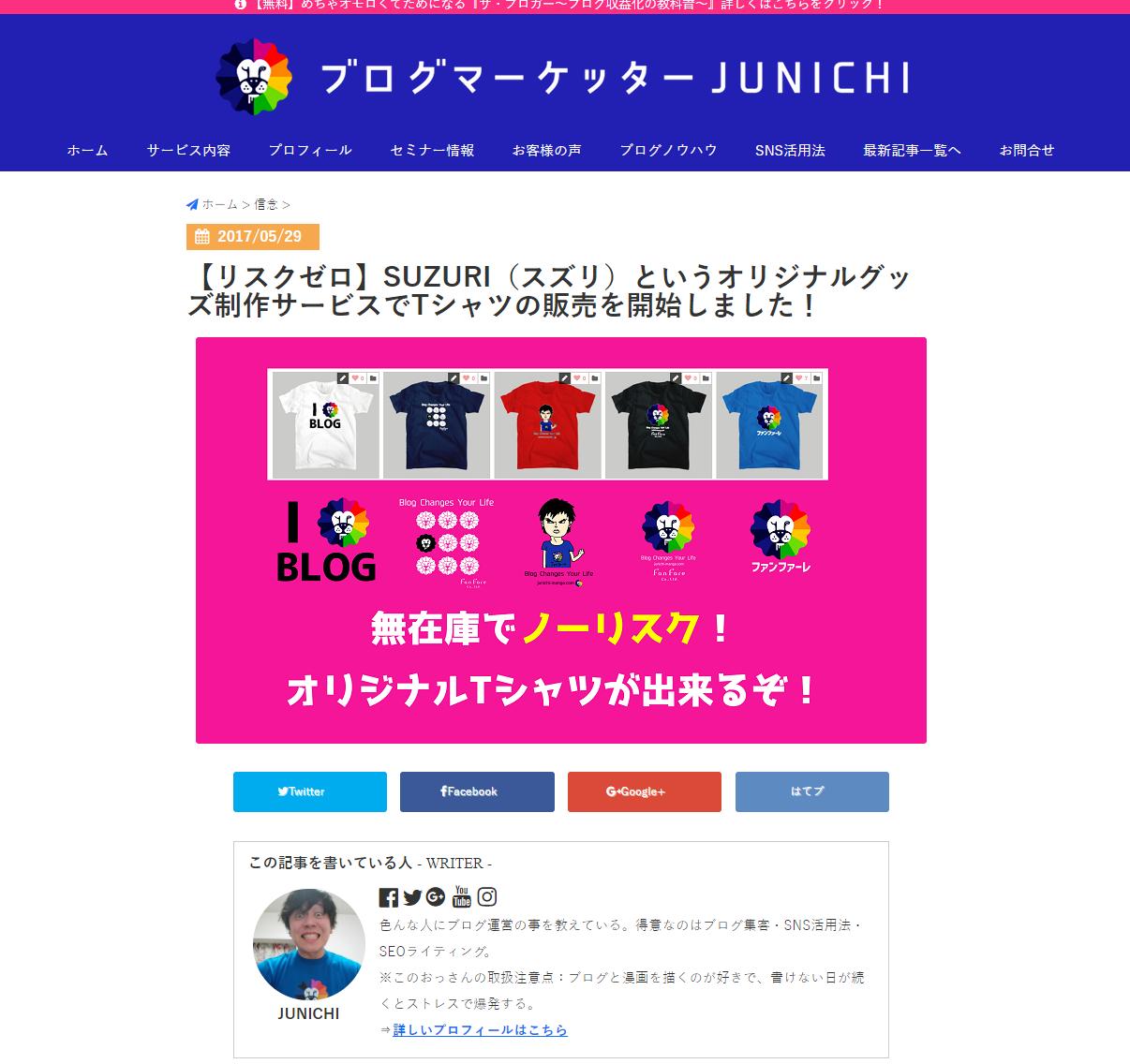 SUZURI(スズリ)でTシャツを購入してみた