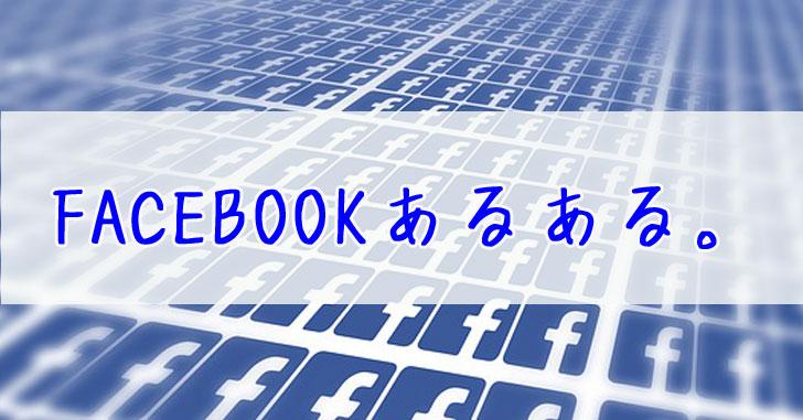 フェイスブックあるある。SNSで大人気のFACEBOOKのあるあるをまとめてみた。【超初心者PC教室】
