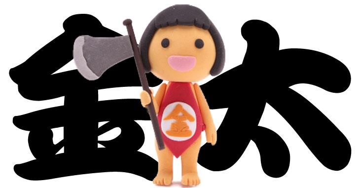 【キラキラネーム問題】子供の名前を『金太』と命名してしまった親御さんへ3つの注意。