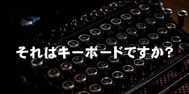パソコンのキーボードの打ち方を動画で教えます。 5秒ブログ【超初心者PC教室】