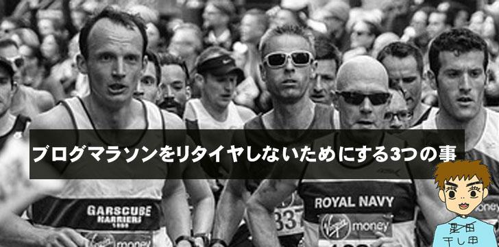 ブログマラソンとは? BMSのブログマラソンをリタイヤしないためにする3つの事