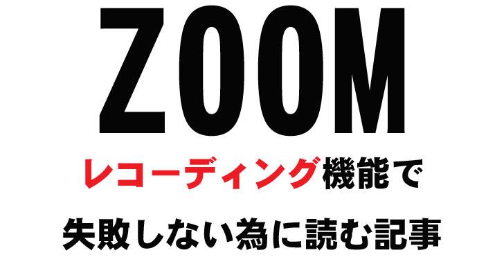 ZOOMの録画(レコーディング)機能は連続録画できない仕様です。続けて撮りたい時は?