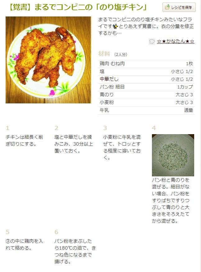 のり塩チキンのレシピ