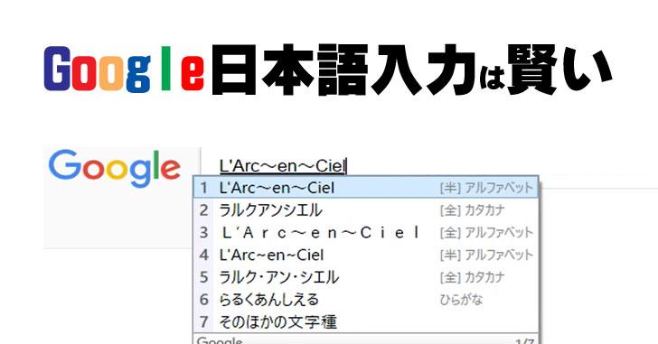Google日本語入力は変換力が超便利だからインストールするべき【超初心者PC教室】