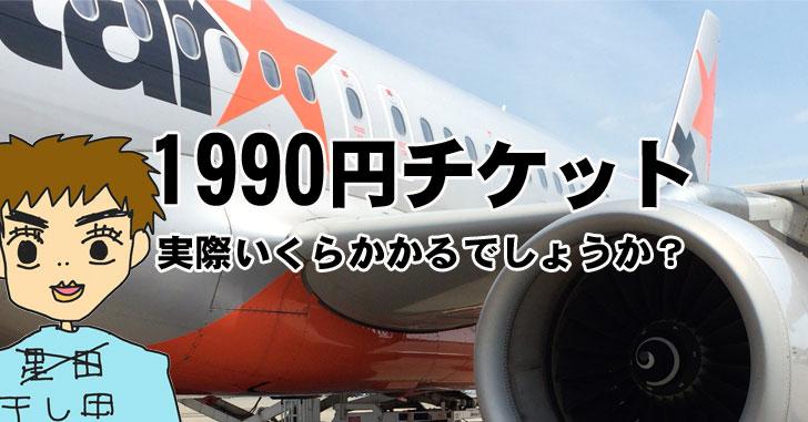 『格安LCCのジェットスターで1990円の航空券を買った。』『かんたんにネット買えるの?』『実際いくら支払うの?』 埼玉(自宅)→熊本(実家)で検証してみた。