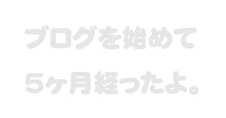 『ブログ開設5ヶ月後のPV数はどれくらい?』収益額とSNS活用の振り返りを岡崎体育の『感情のピクセル』と共にお送りします。