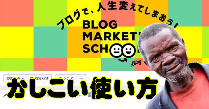 ブログオンラインスクール(サロン)の賢い使い方