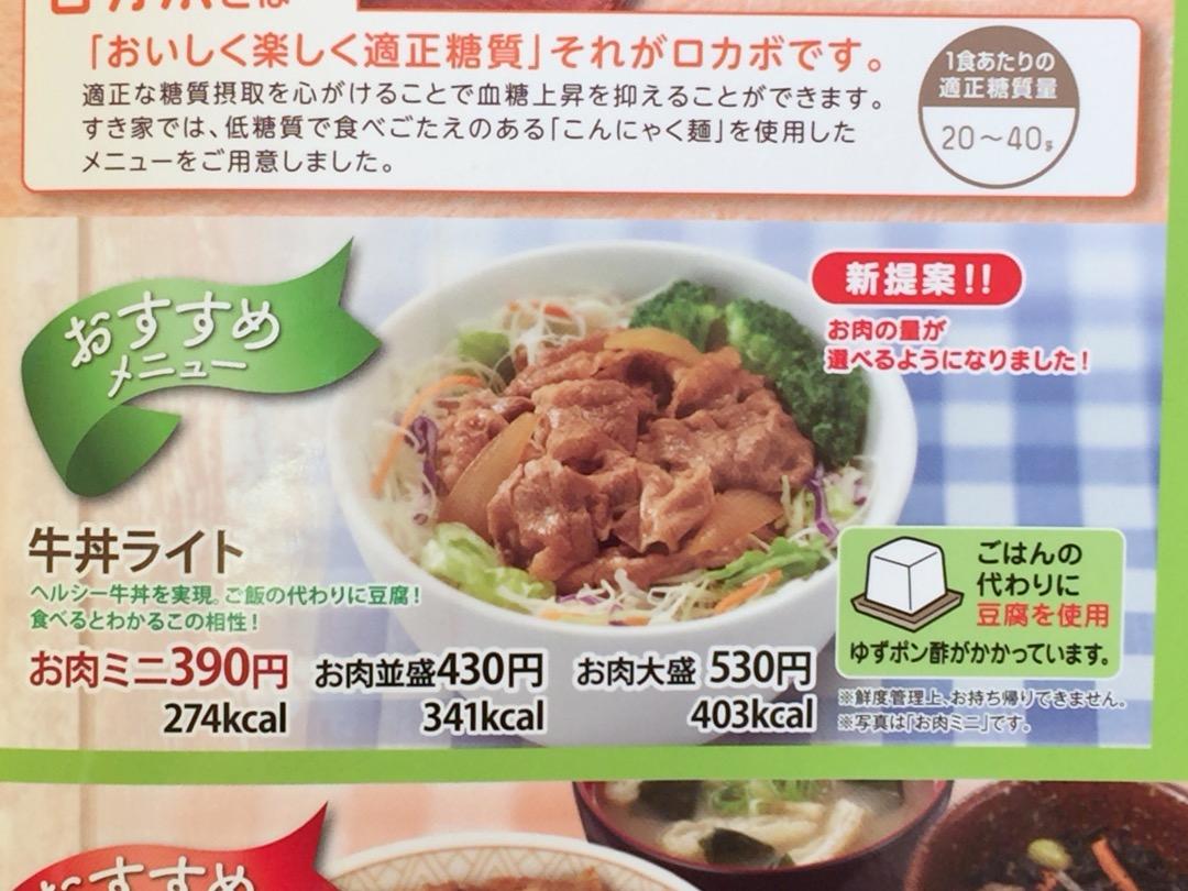 すき家の牛丼ライトの画像