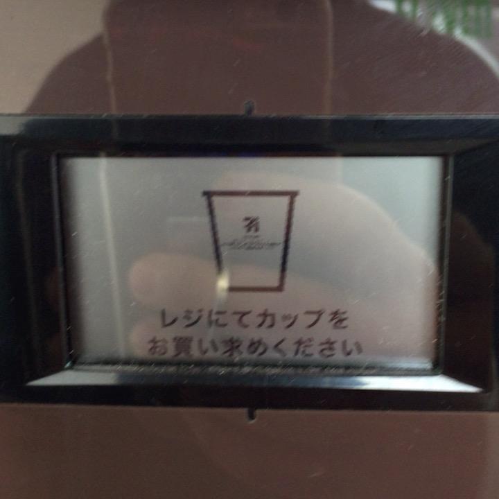 コーヒーメーカーの液晶画面