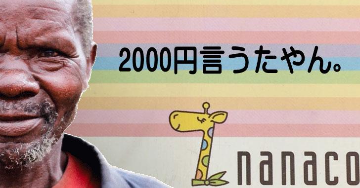 セブンイレブンで『nanacoに1000円チャージ』と『nanaco2000円チャージ』は発音ほぼ一緒だから気をつけよう。【5秒ブログ】
