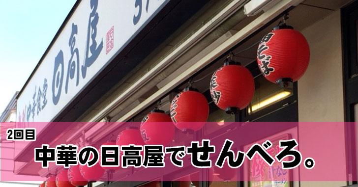 【せんべろ・日高屋編】1000円握りしめて晩酌 コスパ最高の中華食堂日高屋に行ってみた。