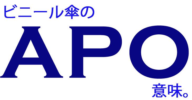 ビニール傘の柄の部分の『APO』とは何?ブランド? APOについて5秒で教えます。