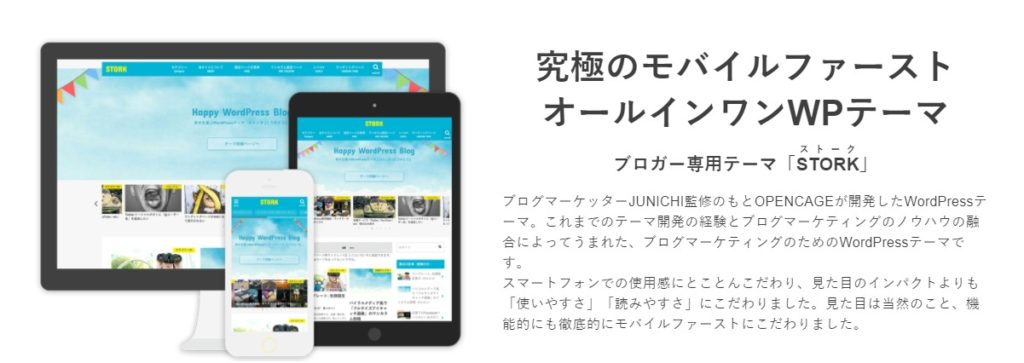 WordPressのSTORKの紹介画像